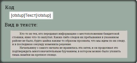 otstup.png